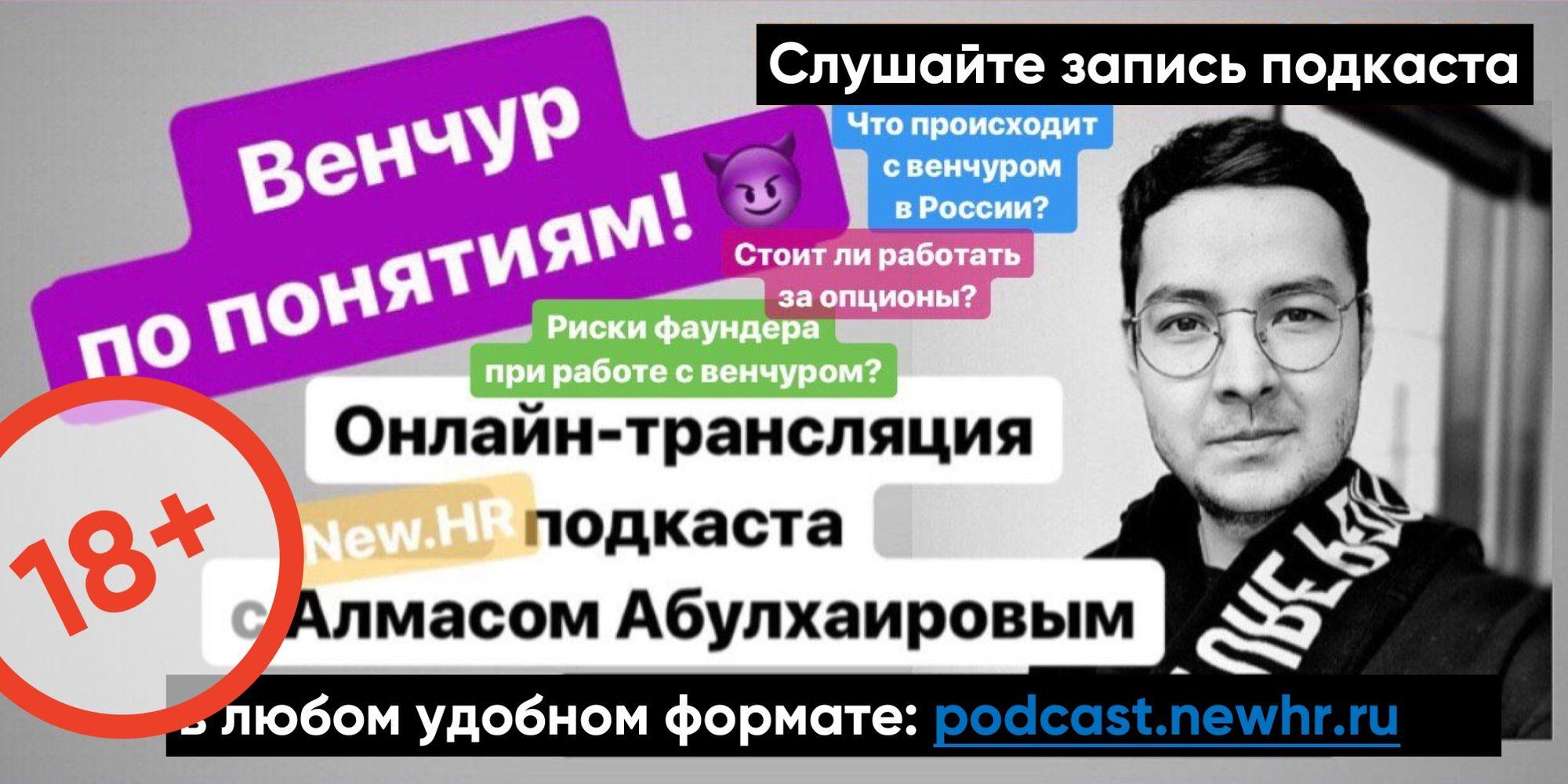 New.HR Podcast: Венчур по понятиям с Алмасом Абулхаировым