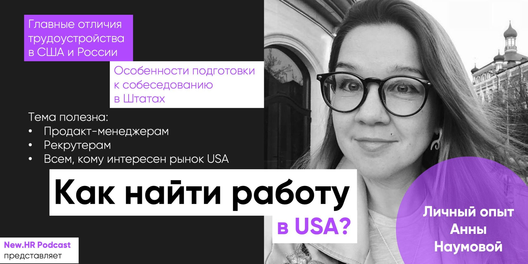 New.HR Podcast: Поиск работы в USA с Анной Наумовой