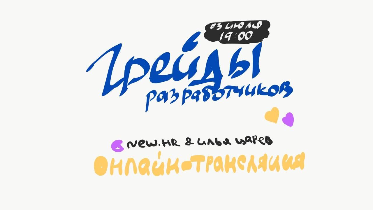 New.HR Podcast: Грейды разработчиков с Ильей Царевым