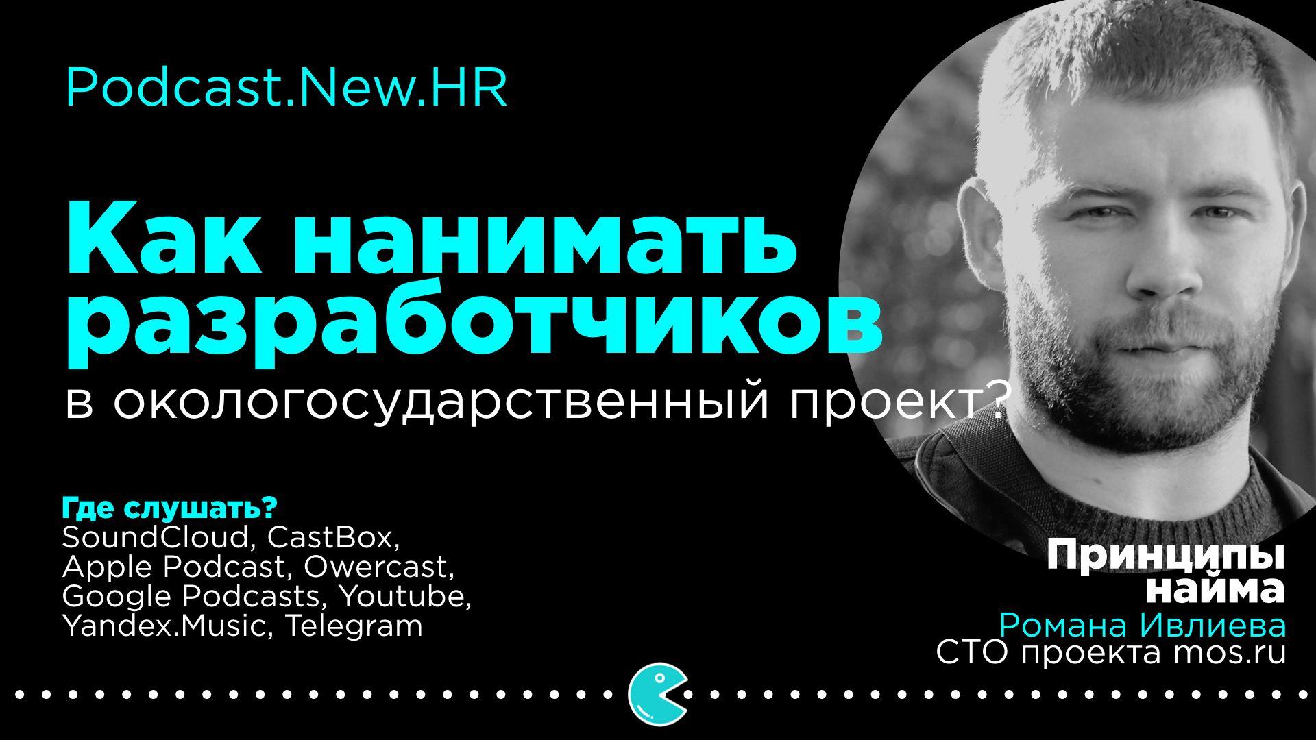 Принципы найма Романа Ивлиева, CTO mos.ru