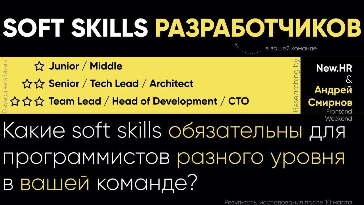 Исследование Soft Skills разработчиков