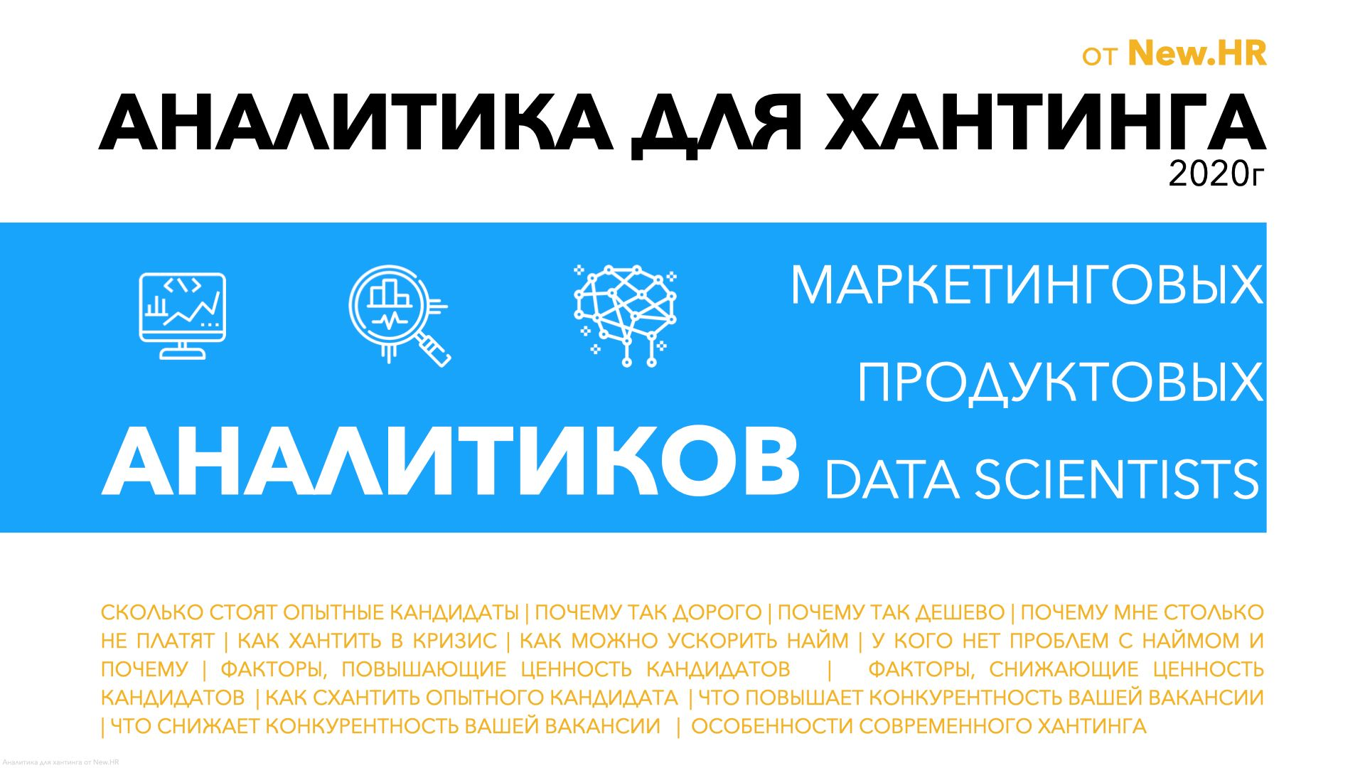 Аналитика для хантинга аналитиков (продуктовых, маркетинговых и data scientists)